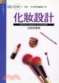 化妝設計:化妝技術與實務