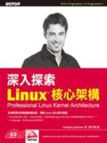 深入探索Linux核心架構