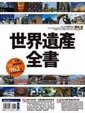 世界遺產全書, The complete book of world heritage sites