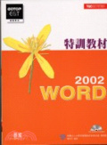 WORD 2002特訓教材