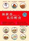 林秋香私房輕食:健康飲食大公開!