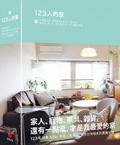 123人的家:好想住這裡!來看看這些家具公司員工的單身宅、兩人窩、親子空間-和1-727個家居角落