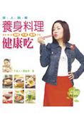 美人挑嘴:養身料理健康吃