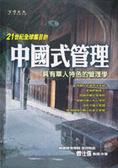 21世紀全球矚目的中國式管理:具有華人特色的管理學