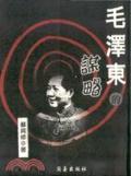 毛澤東的謀略