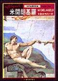 米開朗基羅:文藝復興的巨匠
