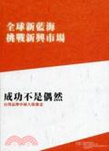 成功不是偶然:台灣品牌中國大陸礫金