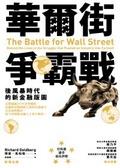 華爾街爭霸戰:後風暴時代的新金融版圖
