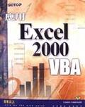 應用EXCEL 2000 VBA