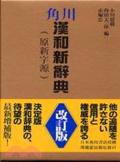 角川漢和新辭典
