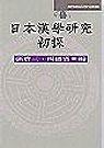 日本漢學研究初探