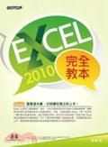 Excel完全教本2010
