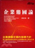 企業鼎國論:企業鼎國定國的指導方針