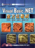 Visual Basic.NET全方位教材