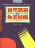 貨幣網絡與生活結構:地方金融、中小企業與台灣世俗社會之轉化