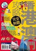 港澳攻略完全制霸2011-2012