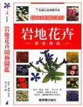 岩地花卉園藝圖鑑
