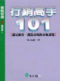 行銷高手101:滿足顧客、創造市場的永恆課題