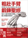 粗壯手臂鍛鍊聖經:增大力量與圍度的關鍵 建立專屬訓練課表