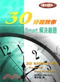 30分鐘教你Smart解決難題
