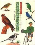 望遠鏡裡的精靈:臺灣常見鳥類的故事