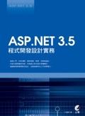 ASP.NET 3.5程式開發設計實務