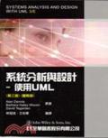 系統分析與設計:使用UML