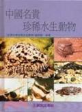 中國名貴珍稀水生物