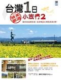 台灣1日小旅行:最佳1日遊提案-吃喝玩樂行全收錄!2