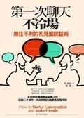 第一次聊天不冷場:無往不利的初見面說話術
