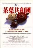 茶葉共和國:重現創意商業文化的過程