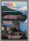 英國鐵道自由旅行精品書:自由行高手專用的極緻進化版導覽書2010-2011最新版