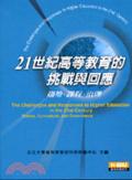 21世紀高等教育的挑戰與回應:趨勢丶課程丶治理:trends- curriculum- and governance