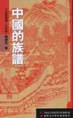 中國的族譜