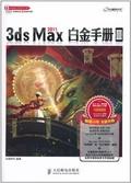 3ds Max 2011白金手册 III