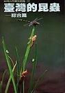 臺灣的昆蟲:綜合篇