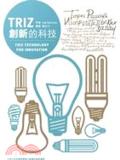 TRIZ創新的科技