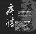 疼.惜:921台灣家族集體記憶