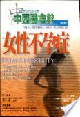 中西醫會診:女性不孕症