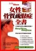 女性骨質疏鬆症全書:致命率高於心臟病及乳癌