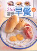 365天營養早餐