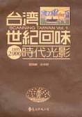 台灣世紀回味:時代光影1