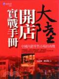 大陸開店實戰手冊:中國內銷零售市場的商機