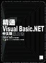 精通Visual Basic.NET中文版黑皮書