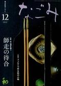 なごみ 2012-12