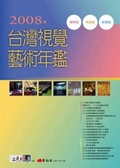 台灣視覺藝術年鑑2008年