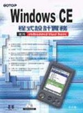 Windows CE程式設計實務:使用Embedded Visual Basic 3.0