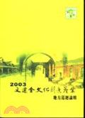 文建會文化創意產業地方巡迴論壇.2003