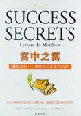 富中之富:錢財富有-心靈與生活更富有的書