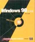 Windows 98中文版